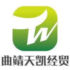 曲靖天凯经贸有限公司