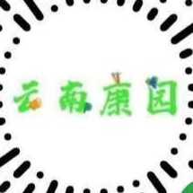 云南康园农副产品有限公司