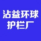 沾益西平环球护栏制品厂