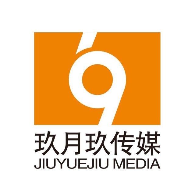 广东玖月玖传媒集团云南省营运中心
