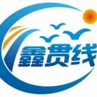 云南鑫贯线人力资源有限公司