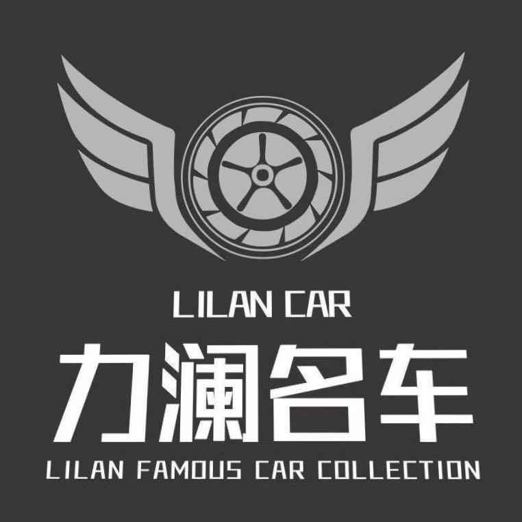云南力澜汽车销售服务有限公司
