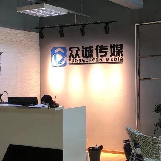 云南众诚传媒