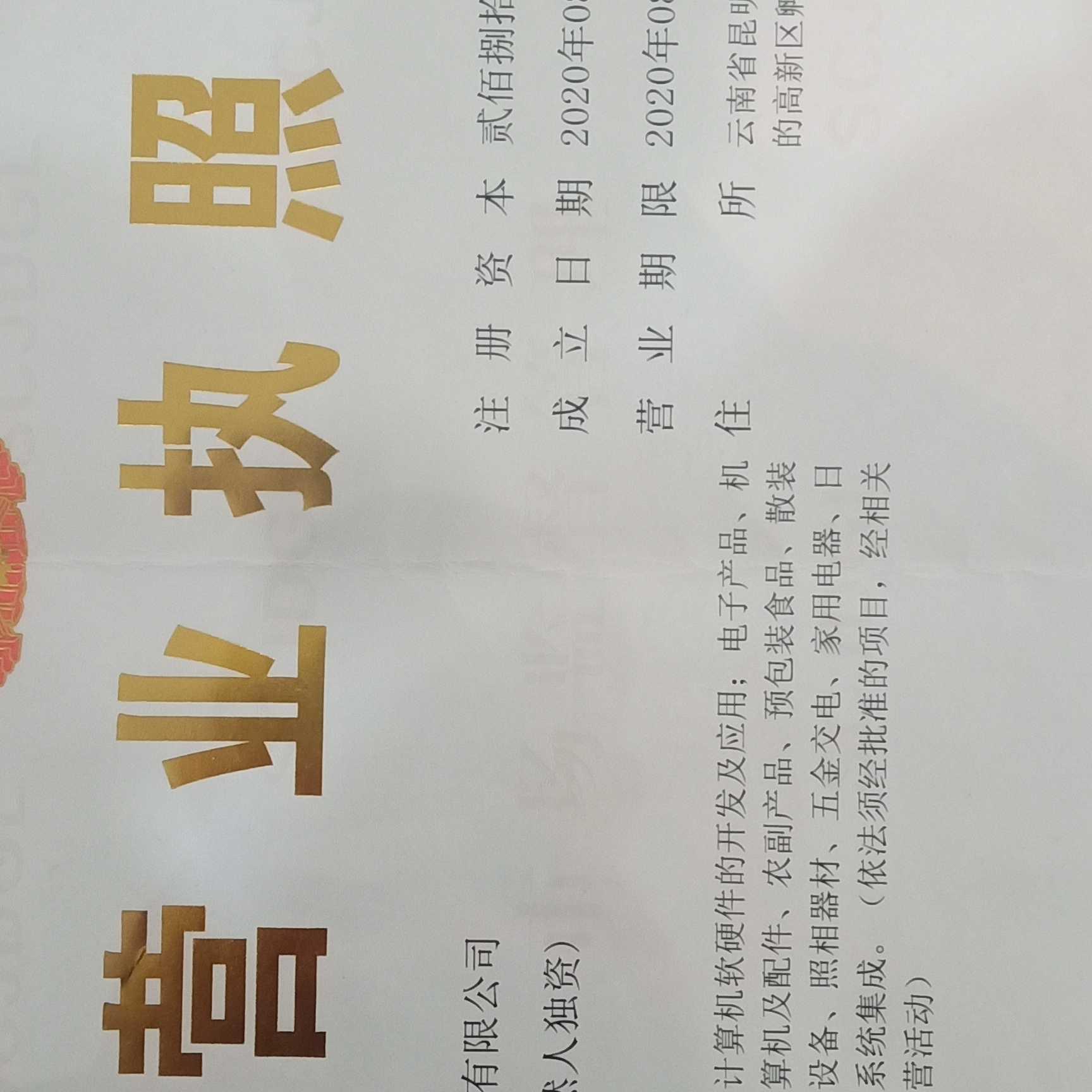 云南徜懋电子科技有限公司