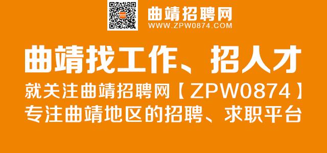 富源县城市建设投资集团有限公司工作人员招聘公告